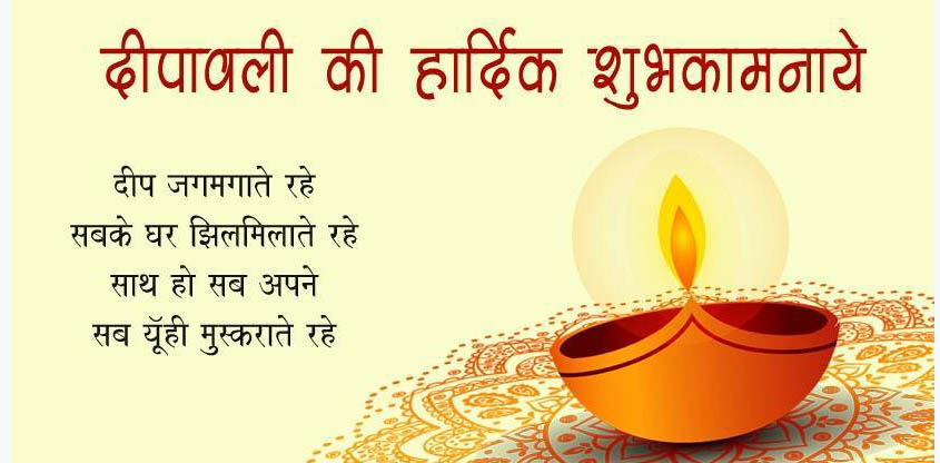 2018-happy-diwali-hindi-wishes-images