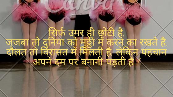 hindi attutude status